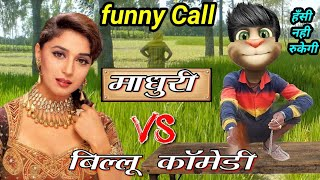 माधुरी दीक्षित VS बिल्लू कॉमेडी | Untold Comedy story madhuri dixit popular song and tom comedy