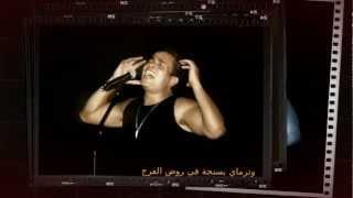getlinkyoutube.com-عمرو دياب - رصيف نمرة خمسة