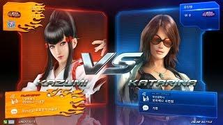 getlinkyoutube.com-TEKKEN 7 8/15 Chanel(Kazumi) vs 유인영(Katarina) (철권7 샤넬 vs 유인영)
