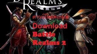 getlinkyoutube.com-วิธีโหลดเกมส์ Battle Realms 2 ง่ายๆ 1000% แน่นอน 2016