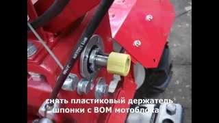 getlinkyoutube.com-Установка роторной косилки на мотоблок с валом отбора мощности