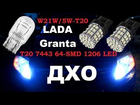 Светодиодные лампы ДХО W21/5W для Лада Гранта