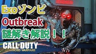 getlinkyoutube.com-【CoD:AW】Exoゾンビ Outbreak謎解き解説!!