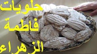 getlinkyoutube.com-gateau marocain facile et rapide-(  حلوة مغربية ساهلة وبسيطة (الفرشيط