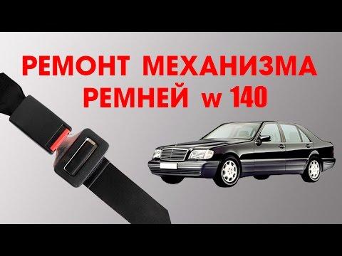 РЕМОНТ МЕХАНИЗМА РЕМНЯ W140