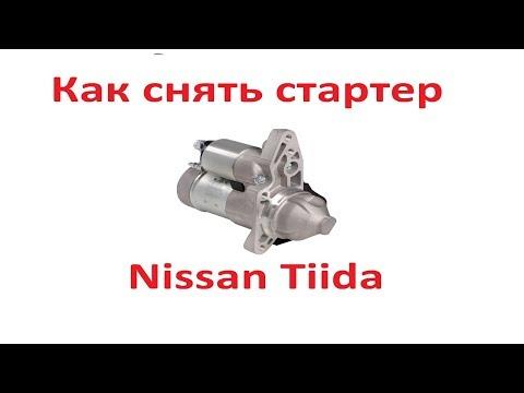 Как снять стартер Ниссан Тиида(Nissan Tiida).Без ямы. Легкий способ.