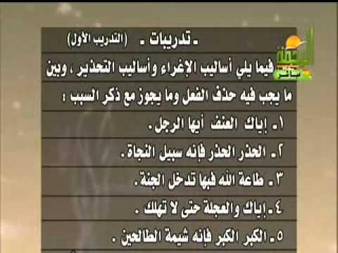 أ . أحمد منصور (أسلوب الإغراء و التحذير و تدريبات عامة )ء