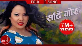 "getlinkyoutube.com-Nepali Song Ft.Prakash Katuwal | SADE GORU | "" साँढे गोरु "" by Shreedevi Devkota | Jyoti Magar"