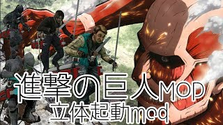 getlinkyoutube.com-【GMOD】進撃の巨人MODと立体起動MOD/Attack on Titan
