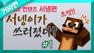 getlinkyoutube.com-양띵 [스토리 탈출맵 서넹이가 쓰러졌다? 1편 / 서바라기 제작] 마인크래프트
