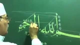 getlinkyoutube.com-تشريح البسملة في النسخ على السبورة، أ. عباس البغدادي في جدة 2015