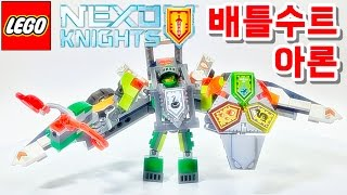 getlinkyoutube.com-레고 넥소나이츠 70364 배틀수트 아론 조립 과정 리뷰 Lego Nexo Knights Battle Suit Aaron Build Review