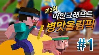 getlinkyoutube.com-양띵 [제2회 마인크래프트 병맛올림픽! 1편 / 꼴찌는 고추냉이로 양치하기] 마인크래프트