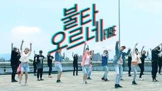 getlinkyoutube.com-BTS(방탄소년단) _ FIRE(불타오르네) Dance Cover by DAZZLING from Taiwan