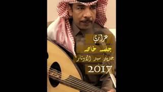 getlinkyoutube.com-عزازي   قسم بالله   جديد 2017