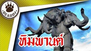 getlinkyoutube.com-ตำนานสัตว์หิมพานต์ | เหรา | ปักษาวายุภักษ์ | ช้างเอราวัณ | พญาครุฑ | พญานาค | มหัศจรรย์วรรณคดี