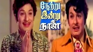 getlinkyoutube.com-Netru Indru Naalai | Tamil Movie 1974 | M.G.R, Latha, Manjula