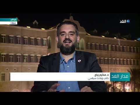قناة الغد:الجنرال ماكينزي في لبنان .. ما الذي يحملة من واشنطن؟ | مدار الغد - 2020.07.08