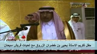 حفل تكريم الاستاذ يحيى بن خضران الزروق قريش سيحان