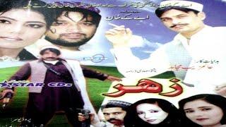 getlinkyoutube.com-Pashto Islahai Drama, ZEHER - Aalam Zaib Mujahid,Ghazal Gul,Pushto Islahi Telefilm