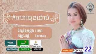 getlinkyoutube.com-Khmer New Year 2015 - Diamond Music CD Vol 22 (Full)