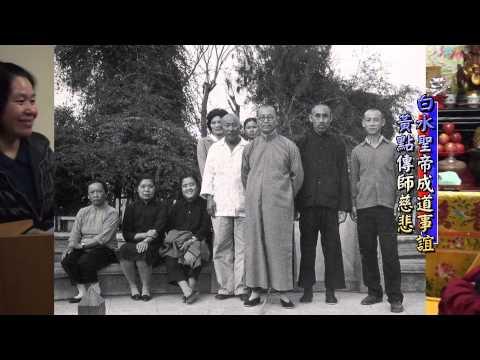 鹿港謝氏佛堂請到黃點傳師來說白水聖帝成道事誼(台語)