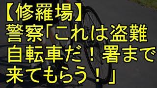 【修羅場】警察「これは盗難自転車だ!署まで来てもらう!」