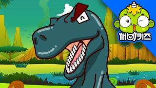 getlinkyoutube.com-깨비키즈 공룡송 #1 - 나는 야 폭군 티라노사우루스(티라노송) Tyranno song|공룡노래 공룡동요(dinosaur song)| [깨비키즈 KEBIKIDS]