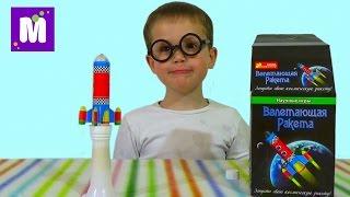 getlinkyoutube.com-Взлетающая ракета проводим химический опыт дома rocket takes off conduct chemical experiment at home
