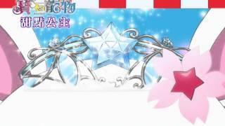 getlinkyoutube.com-小年夜上午8:00「寶石寵物甜點公主」就在YOYO TV