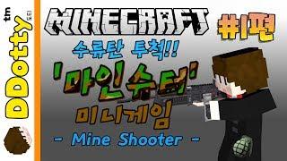 getlinkyoutube.com-수류탄 투척!! '마인슈터' 미니게임 #1편 - Mine Shooter - [마인크래프트-Minecraft] [도티]