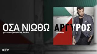 getlinkyoutube.com-Κωνσταντίνος Αργυρός - Όσα Νιώθω - Official Audio Release