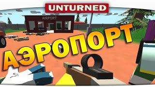 getlinkyoutube.com-ч.14 Выживание Unturned - Аэропорт