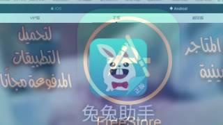 getlinkyoutube.com-تطبيقات بلس وتكرارها+8 متاجر صينية مجانآ