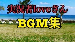 getlinkyoutube.com-実況者loveさんBGM集1