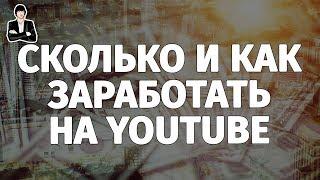 getlinkyoutube.com-СКОЛЬКО Я ЗАРАБАТЫВАЮ НА YOUTUBE. ГОД КАНАЛУ. Заработок на YouTube. Как заработать деньги на YouTube