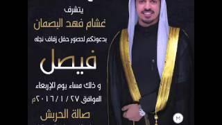 getlinkyoutube.com-شيلة مهدا الي :فيصل غشام البصمان 🌹