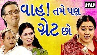 Wah Tame Pan Great Chho | Superhit Gujarati Comedy Natak Full 2017 |Dilip Rawal | Manisha Purohit