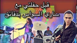 getlinkyoutube.com-بروفة سارية السواس في دبي2