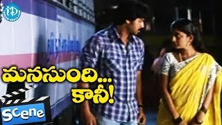 getlinkyoutube.com-Manasundi Kaani Movie - Meera Jasmine, Sriram Nice Scene