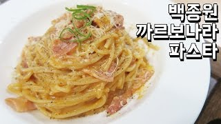 getlinkyoutube.com-백종원 까르보나라 / 백주부 /How to make Carbonara recipe