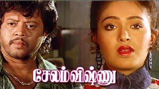 Salem Vishnu | Thiagarajan | Sarath Kumar | 1990 | tamil ful movie | Goundamani