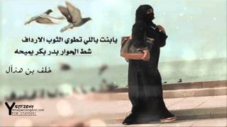 getlinkyoutube.com-شيلة يابنت - راكان القحطاني - مسرع 2013.تصميم يستفزوني بذكرك