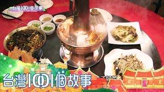 getlinkyoutube.com-母女酸菜白肉鍋  遵循東北醃製古法-台灣1001個故事