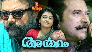 getlinkyoutube.com-Artham | 1989 | Full Malayalam Movie | Mammootty, Saranya, Jayaram