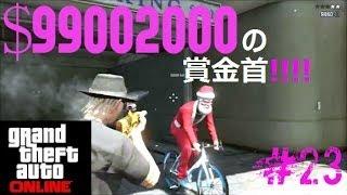 getlinkyoutube.com-GTA5(日本語版)オンライン#23 ナニコレ!!?100億円の賞金首を仕留める!!【MONCHI】GrandTheftAuto PS3 グランドセフトオートV