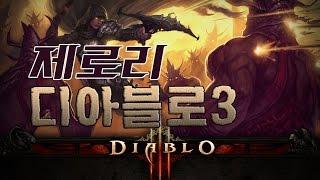디아블로3 2.3 패치 시즌 70랩 쩔 버스받기 Diablo 3(1080P 60F)