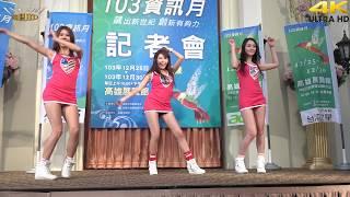 getlinkyoutube.com-SG熱舞 bang bang(拉拉 蜜桃32C Lily)(4K 2160p)@103高雄資訊月記者會[無限HD]