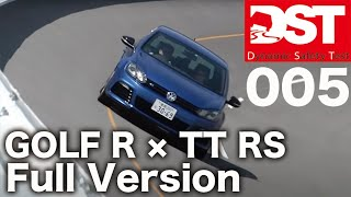 【DST#005】フォルクスワーゲン・ゴルフR 対 アウディTT RS