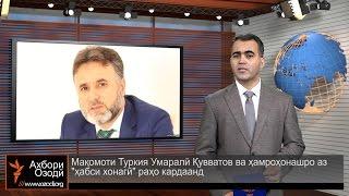 getlinkyoutube.com-Ахбори Тоҷикистон (03.02.2015)اخبار تاجیکستان .